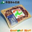 北海道 千歳ラム工房 生ラムジンギスカン 500g(冷凍スライス)