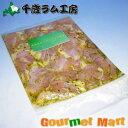 北海道 肉の山本 若鶏味付ハラミバジル風味 220g