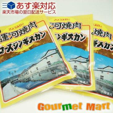 味付けジンギスカン 3パックセット 北海道小樽の焼肉専門 共栄食肉 贈り物 ギフト あす楽対応!
