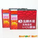 お歳暮 ギフト 北海道産 イクラ いくら醤油漬け 250g×2箱 イクラの本場 道東 秋鮭完熟卵使用 北海道産品