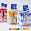 敬老の日 ギフト 岩塚製菓 北の菓子職人 おかき 3種バラエティーセット