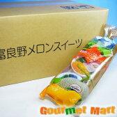 富良野メロンスイーツ 3個入×20袋セット 北海道ギフトの定番!