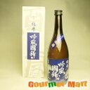敬老の日 ギフト 北海道増毛の地酒 国稀(くにまれ)純米酒 吟風国稀 720ml