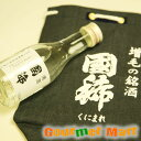 敬老の日 ギフト 北海道増毛の地酒 国稀(くにまれ)佳撰国稀 銚子瓶 180ml×40本 箱売り