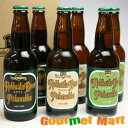 父の日ギフト 北海道ビール 千歳地ビール「ピリカワッカ」330ml 6本飲み比べセット 北海道産品