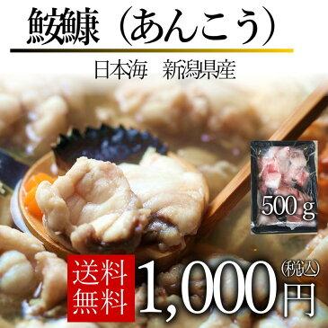 新潟産あんこう切身/500g