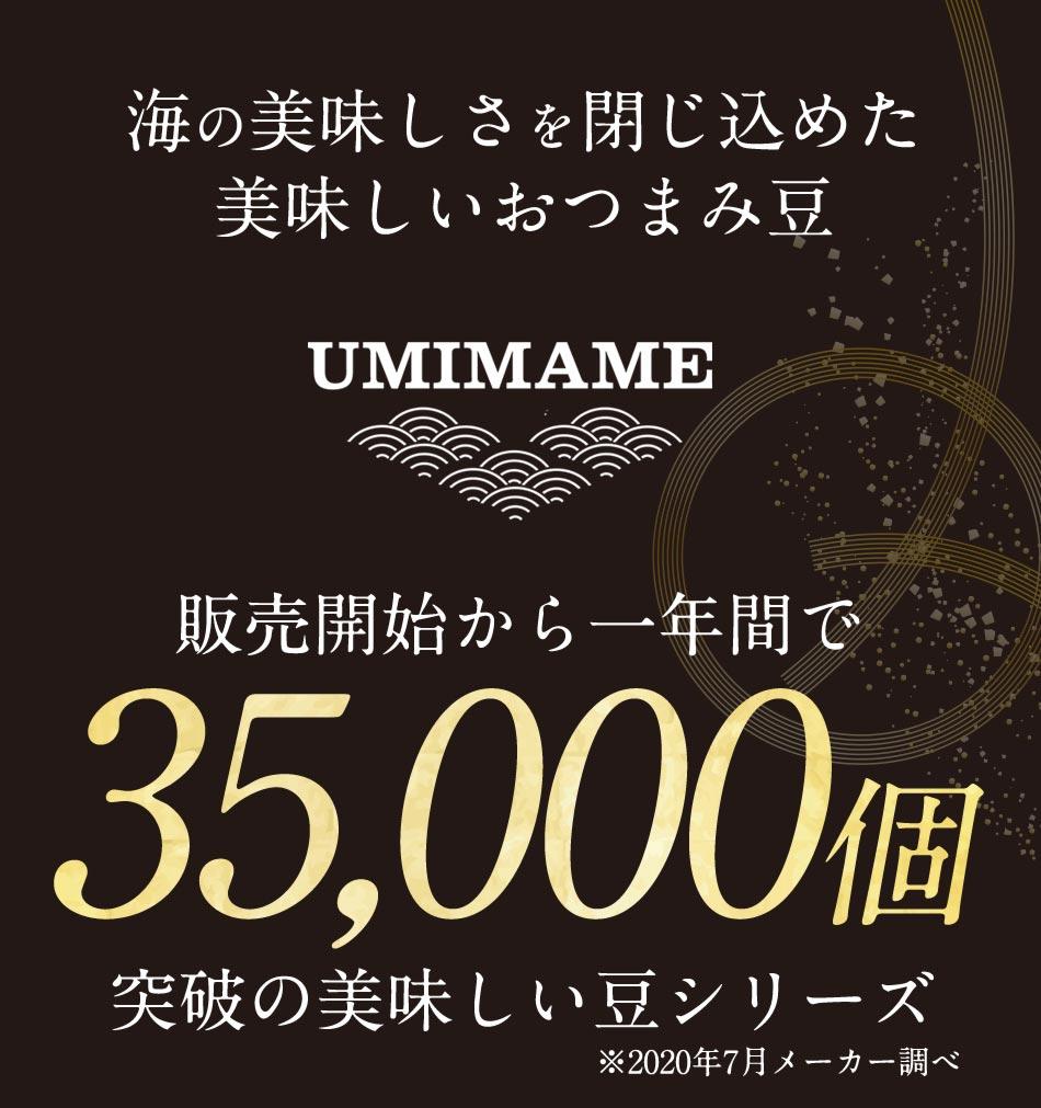 1000円ぽっきり在庫処分おつまみお酒によく合う7種の海鮮お豆UMIMAME