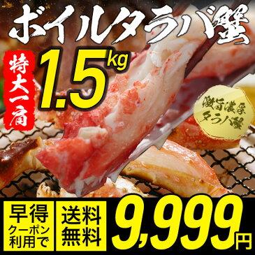 【クーポン利用で9999円】特大ボイルタラバガニ/一肩1.5kg