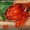 北海道産いくら醤油漬/1kg(500g×2)