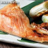 鮭福袋!総量1kgでお届け※銀鮭切落し/500g、銀鮭鮭カマ味噌漬/500g、北海道産焼き秋鮭こわれ/500g のいずれかが1kgお届けとなります