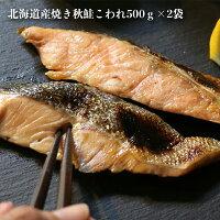 【送料無料】北海道産焼き秋鮭こわれ500g×2袋