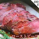 お肉屋さんが作った本格ローストビーフ /200g×2 在宅応...