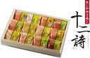 全水加工連会長賞受賞! 洋風から和風まで吟味を重ねた12種類キングサーモン十二詩−じゅうにし−【お魚ギフトの決定版!!】