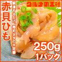 赤貝ひも 250g 寿司ネタ 刺身用 天然赤貝ひも 解凍して寿司しゃり...