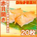 赤貝開き20枚 寿司ネタ 刺身用 天然赤貝開き 活〆赤貝を開きにしてあ...