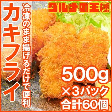 カキフライ 牡蠣フライ 手造りカキフライ 500g ×3パック レストランで使っている業務用カキフライです【かき カキ 牡蠣 牡蛎 かきフライ カキフライ 牡蠣フライ 業務用 冷凍食品 築地 鍋 ギフト】