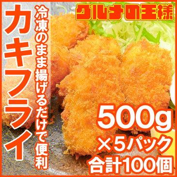 カキフライ 牡蠣フライ 手造りカキフライ 500g ×5パック レストランで使っている業務用カキフライです【かき カキ 牡蠣 牡蛎 かきフライ カキフライ 牡蠣フライ 業務用 冷凍食品 築地 鍋 ギフト】