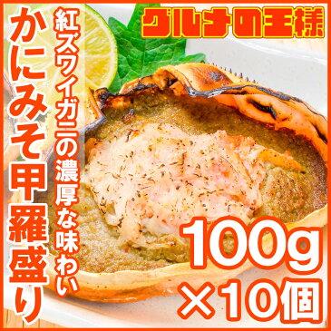 かにみそ甲羅盛り 100g×10個 日本海産の紅ズワイガニを使用!【ズワイガニ ずわいがに かに カニ 蟹 ズワイ かに甲羅盛り 浜焼き かにみそ カニミソ カニ味噌 築地市場 ギフト】rn