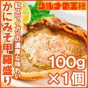 【送料無料】かにみそ甲羅盛り 100g×1個 日本海産の紅ズ...