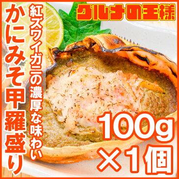 かにみそ甲羅盛り 100g×1個 日本海産の紅ズワイガニを使用!【ズワイガニ ずわいがに かに カニ 蟹 ズワイ かに甲羅盛り 浜焼き かにみそ カニミソ カニ味噌 築地市場 ギフト】rn