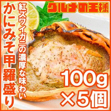 かにみそ甲羅盛り 100g×5個 日本海産の紅ズワイガニを使用!【ズワイガニ ずわいがに かに カニ 蟹 ズワイ かに甲羅盛り 浜焼き かにみそ カニミソ カニ味噌 築地市場 ギフト】r
