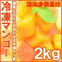 送料無料 冷凍マンゴー 合計2kg 500g×4 無添加 濃厚な甘さの本場タイ産マンゴーをたっぷりと...