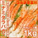 【送料無料】ミナミタラバガニ 1kg前後 平均2肩 ボイル冷...