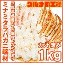 【送料無料 訳あり】かに鍋用 ミナミタラバガニ 切り落とし端材 1kg前後 ボイル冷凍 正規品ですが...