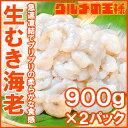むきえび 高級生むき海老1.8kg バナメイエビ900g×2パック 鮮...
