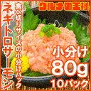 【送料無料】ネギトロサーモン 80g×10個 食べ切りパック...
