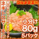 ネギトロサーモン 80g×5個 食べ切り80gパックで簡単にサーモンネギトロ丼が楽し...