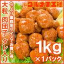 肉団子甘酢あんかけ 業務用ミートボール 1kg 中華料理で人気の肉団子...