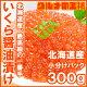 【送料無料】イクラ醤油漬け 北海道産 いくら 100g×3パック 最高級の一番手!銀座の寿…