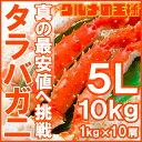 【送料無料】タラバガニ たらばがに 極太5Lサイズ 1kg ...