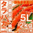 送料無料 タラバガニ たらばがに 極太 5Lサイズ 1kg ×2肩セット 冷凍総重量 2kg 前後 ...