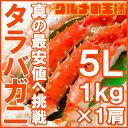 【送料無料】タラバガニ たらばがに 1kg 極太 5Lサイズ 脚 冷凍総重量 1kg 前後×1肩 正...