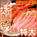 【送料無料 2大カニセット】タラバガニ 5L 1kg 1肩 ...