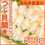 つぶ貝 ツブ貝 開き 500g 肉厚な大サイズ お刺身 寿司用ツブ貝開き。銀座のお寿司屋さんにも卸しています。この旨さはまさに最上級【貝柱 貝 築地 刺身 寿司 海鮮 ギフト】r