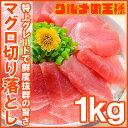 【送料無料】特上 マグロ 刺身 切り落とし 合計1kg 50...