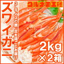 【送料無料】ズワイガニ×2箱 3Lサイズ 4kg 本ズワイガ...