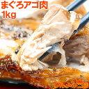 まぐろ アゴ肉 合計 1kg前後 塩をふって焼くだけ。抜群に脂がのってウマイ【バーベキュー あご肉 鮪 マグロ まぐろ まぐろかま まぐろカマ バーベキュー 築地市場 豊洲市場 レシピ ギフト】rn