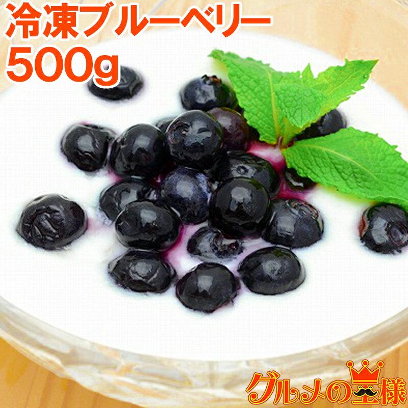 フルーツ・果物, ブルーベリー  500g1 r