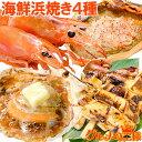 【送料無料】海鮮浜焼き 4種セット 海鮮バーベキューセット 北海道産ほたて10枚 ...