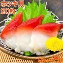 ほっき貝 ホッキ貝20枚 寿司ネタ 刺身用 北寄貝スライス 無添加 解凍して寿司し...