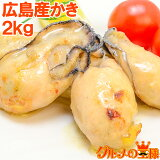 送料無料 広島産 牡蠣 カキ 2kg 無添加 Lサイズの牡蠣をたっぷり2kg 殻剥き不要の加熱用で濃厚な風味 かき カキ 牡蛎 牡蠣 牡蠣鍋 築地市場 豊洲市場 海鮮 カキフライ 牡蠣フライ レシピ ギフト