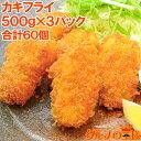 カキフライ 牡蠣フライ 手造りカキフライ 500g ×3パッ...