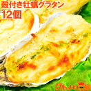 殻付き牡蠣グラタン4個×3パック合計12個牡蠣カキかき牡蠣グラタンかきグラタンカキグラタン築地市場豊洲市場レシピギフトr