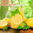 冷凍レモン スライス 500g ×2パック 合計1kg 輪切