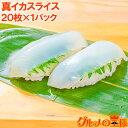 真イカスライス20枚 寿司ネタ 刺身用するめいか 無添加 解