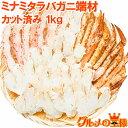 【送料無料 訳あり】かに鍋用 ミナミタラバガニ 切り落とし端材 1kg前後 ボイル冷凍 正規品ですが ...